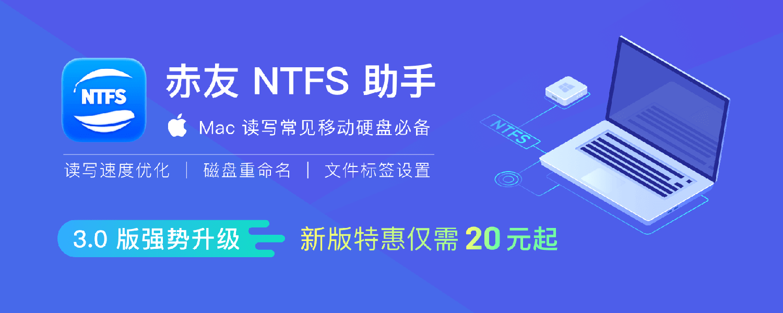 新版赤友 NTFS 助手来袭,速度优化仅需 20 元起!8月30日结束插图