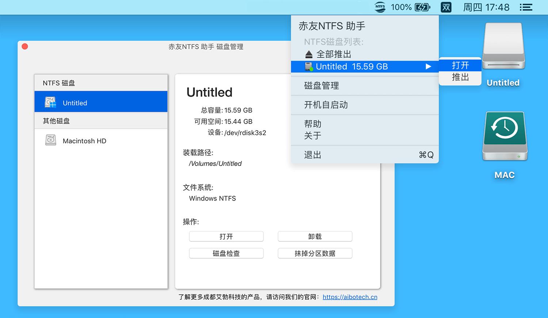 新版赤友 NTFS 助手来袭,速度优化仅需 20 元起!8月30日结束插图2