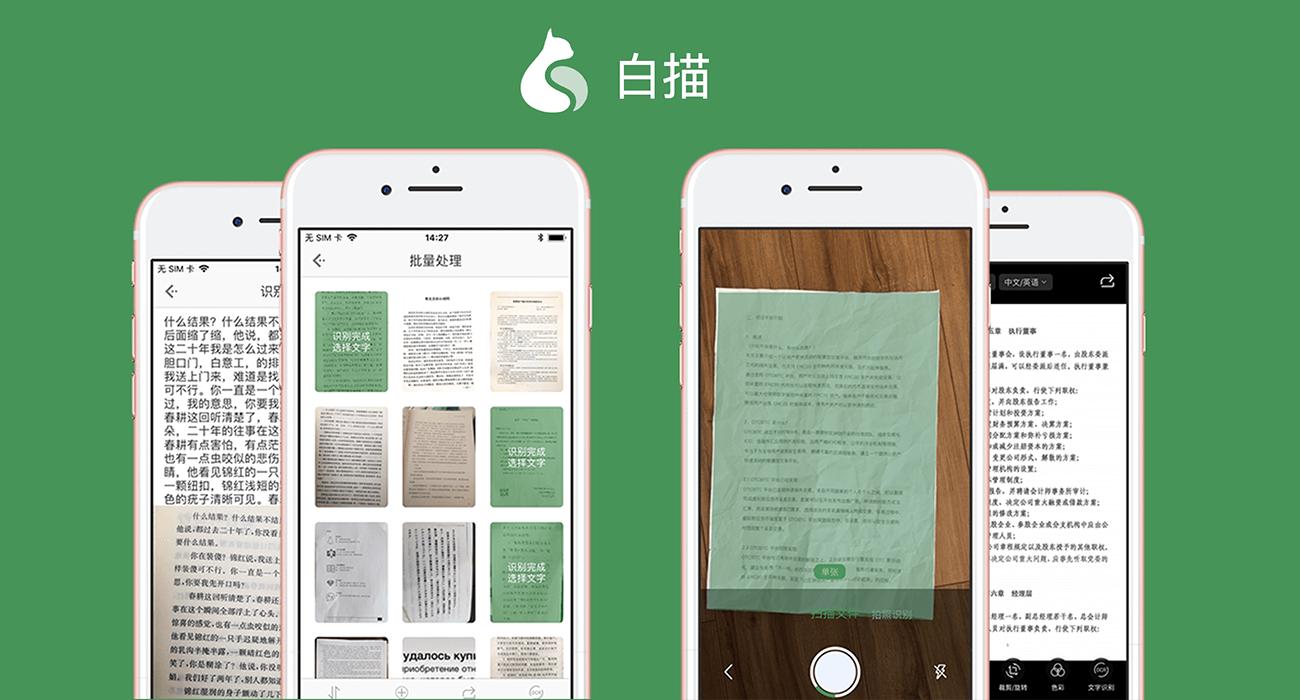13 款手机 App 优惠低至 6 折,图片转文字工具白描 9 元起!8月30日结束插图1