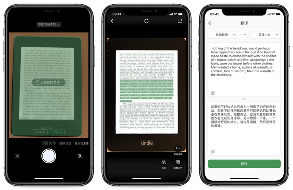 13 款手机 App 优惠低至 6 折,图片转文字工具白描 9 元起!8月30日结束插图2