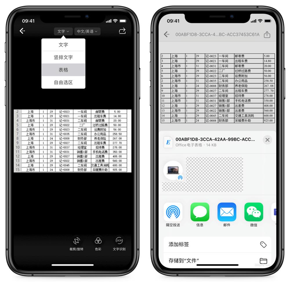 13 款手机 App 优惠低至 6 折,图片转文字工具白描 9 元起!8月30日结束插图3