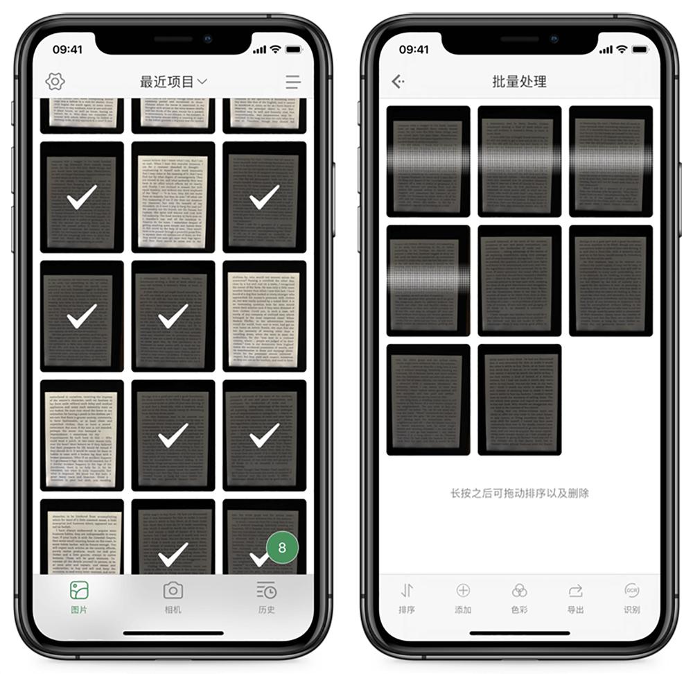 13 款手机 App 优惠低至 6 折,图片转文字工具白描 9 元起!8月30日结束插图5