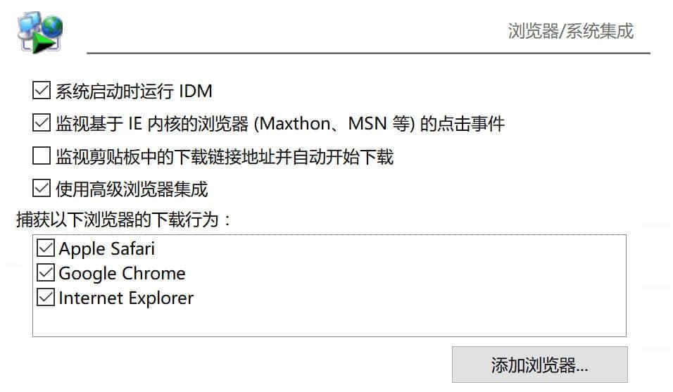 Windows下载神器IDM特惠三折起,28元起步,129元即享终生授权-长期有效插图