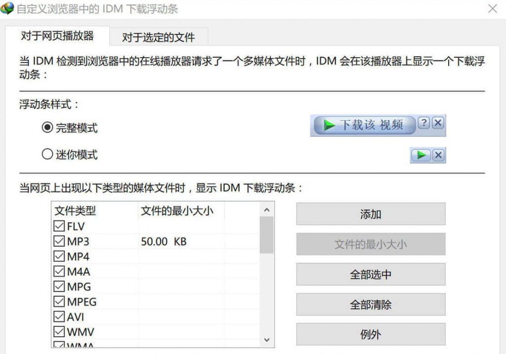 Windows下载神器IDM特惠三折起,28元起步,129元即享终生授权-长期有效插图2