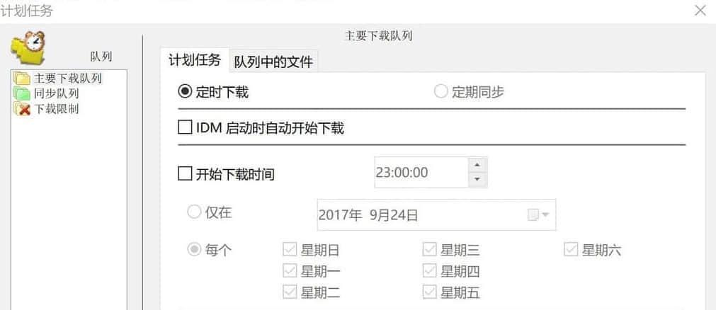 Windows下载神器IDM特惠三折起,28元起步,129元即享终生授权-长期有效插图3